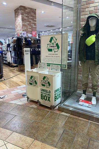 ユニクロ 古着 回収 2020 ユニクロリサイクルの回収ボックスがある店舗や方法は?ポイントが貯...